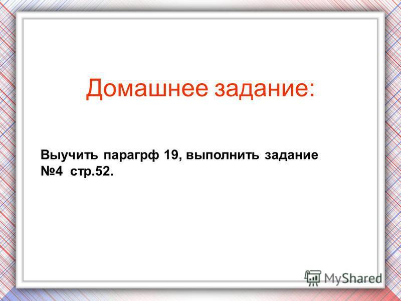 Домашнее задание: Выучить параграф 19, выполнить задание 4 стр.52.