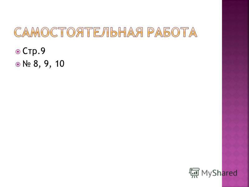 Стр.9 8, 9, 10