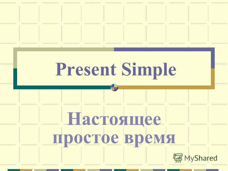 Present Simple Настоящее простое время