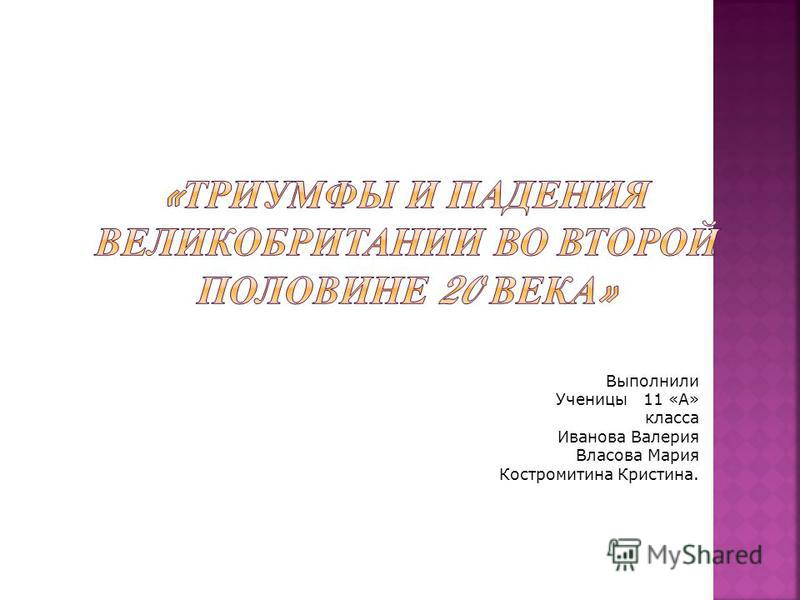 Выполнили Ученицы 11 «А» класса Иванова Валерия Власова Мария Костромитина Кристина.