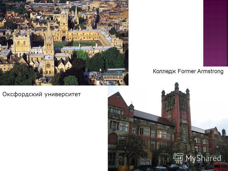 Колледж Former Armstrong Оксфордский университет