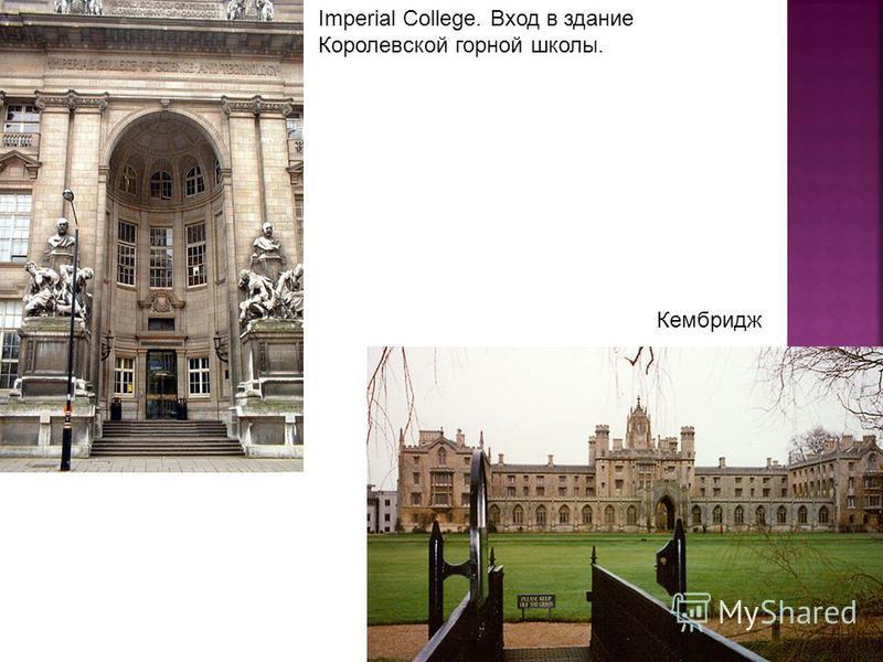 Imperial College. Вход в здание Королевской горной школы. Кембридж