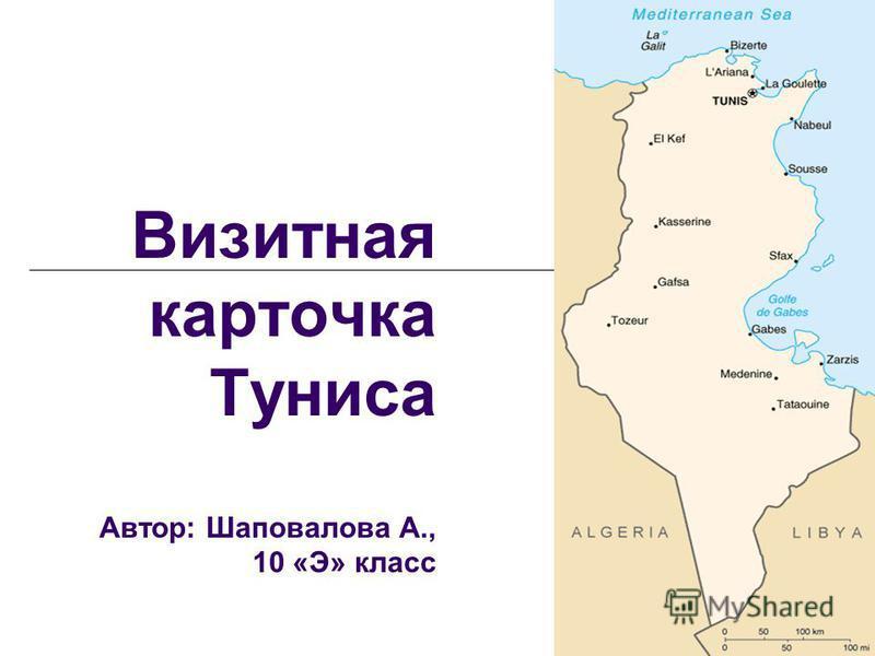 Визитная карточка Туниса Автор: Шаповалова А., 10 «Э» класс