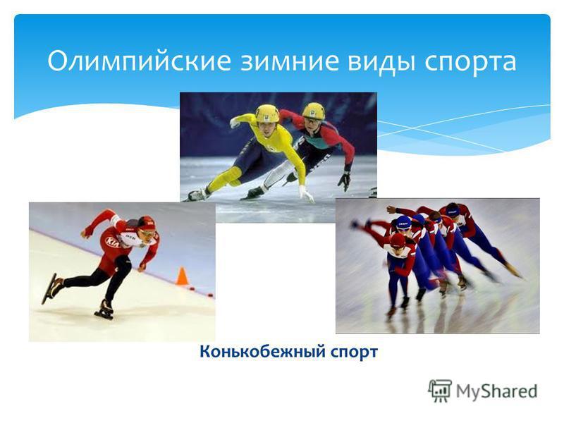 Конькобежный спорт Олимпийские зимние виды спорта