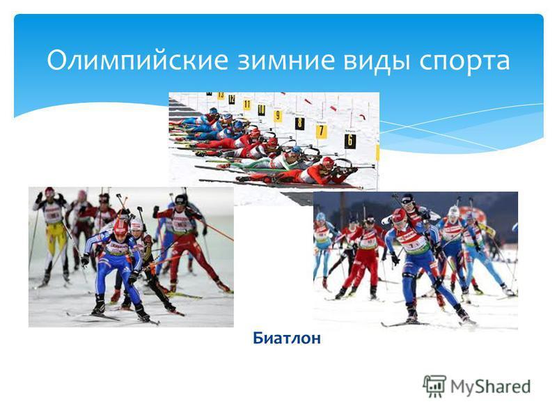 Биатлон Олимпийские зимние виды спорта