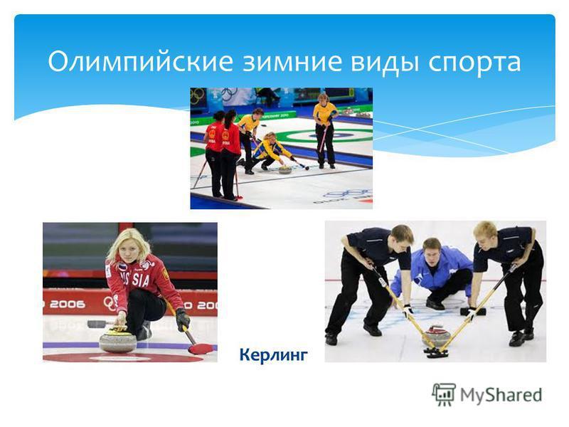 Керлинг Олимпийские зимние виды спорта