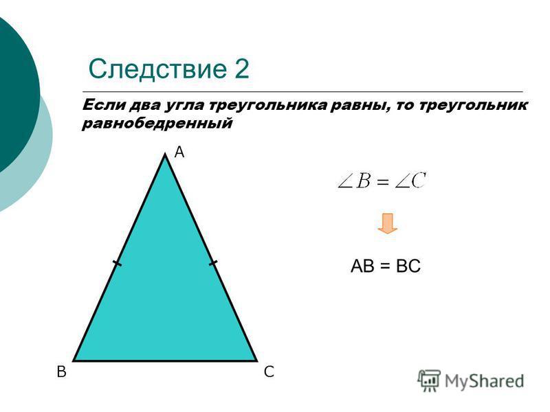 Следствие 2 Если два угла треугольника равны, то треугольник равнобедренный А С В АВ = ВC