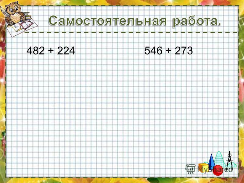 482 + 224 546 + 273