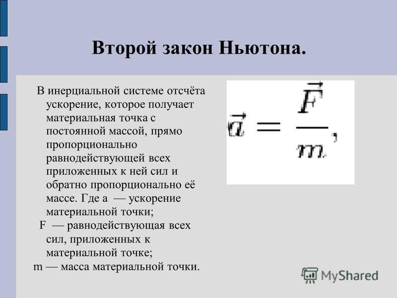 Законы ньютона ii закон ньютона ускорение тела прямо пропорционально равнодей