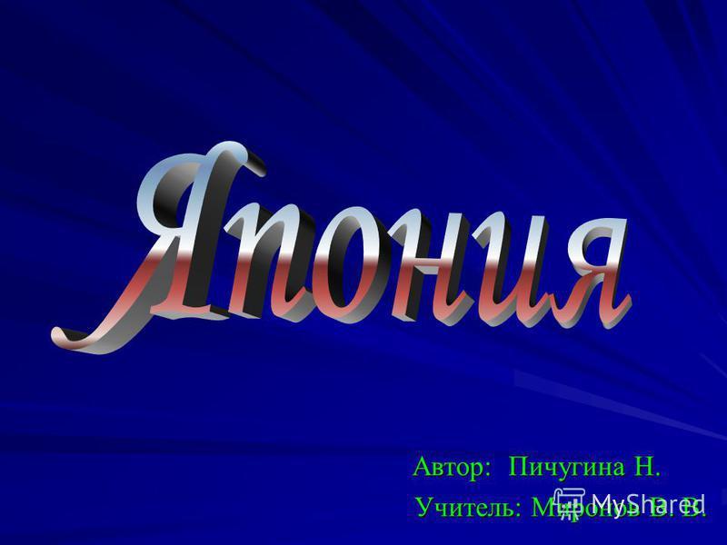 Автор: Пичугина Н. Учитель: Миронов В. В. Учитель: Миронов В. В.
