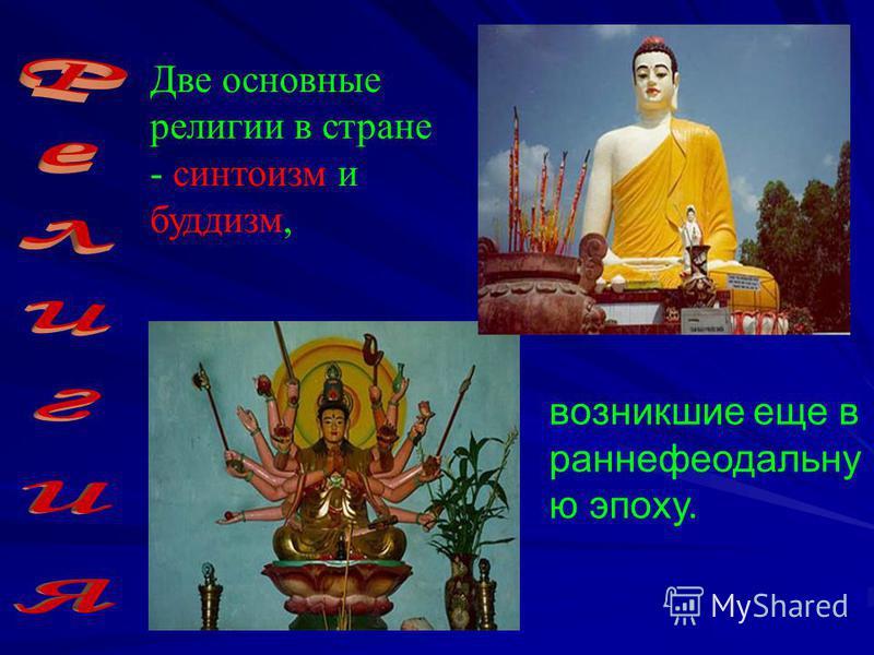 Две основные религии в стране - синтоизм и буддизм, возникшие еще в ранние феодальную эпоху.