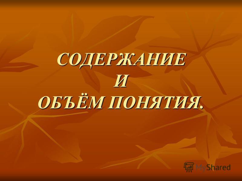 СОДЕРЖАНИЕ И ОБЪЁМ ПОНЯТИЯ.