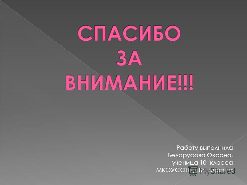 Работу выполнила Белорусова Оксана, ученица 10 класса МКОУСОШ д.Ваштранга
