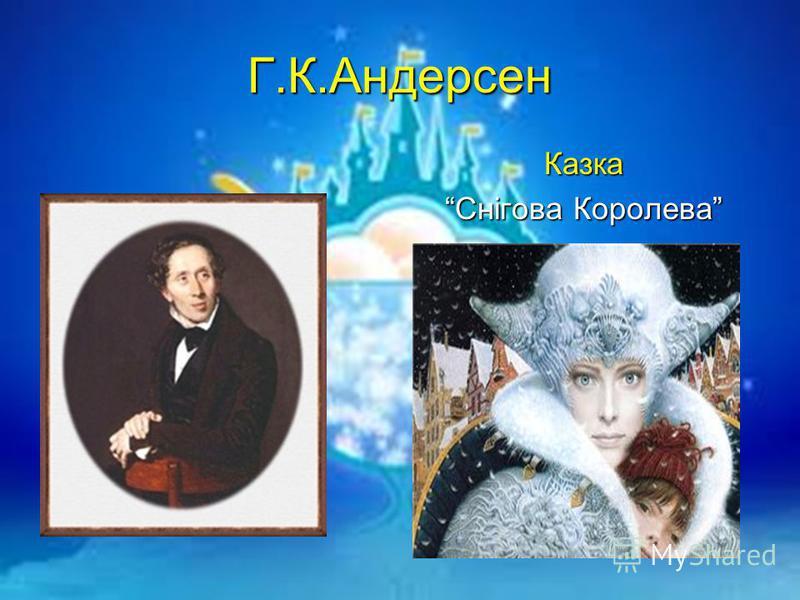 Г.К.Андерсен Казка Снігова Королева