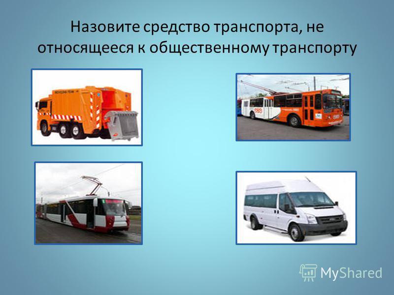 Назовите средство транспорта, не относящееся к общественному транспорту
