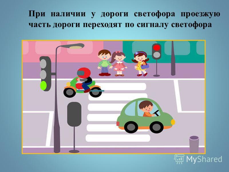 При наличии у дороги светофора проезжую часть дороги переходят по сигналу светофора