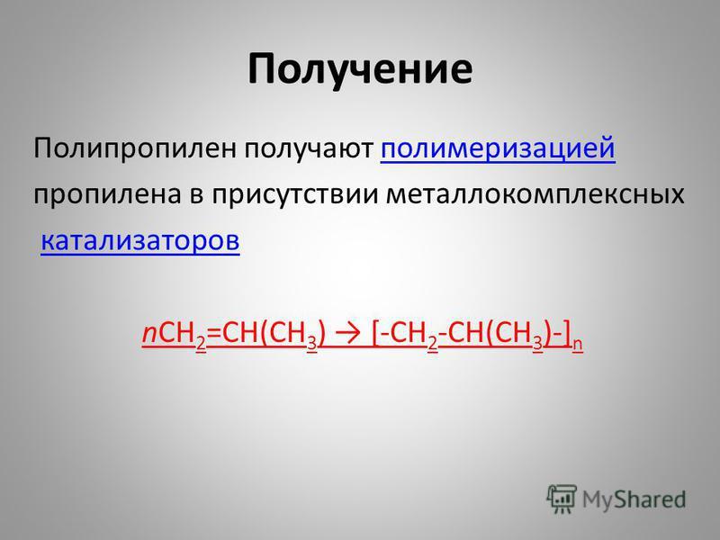 Получение Полипропилен получают полимеризацией полимеризацией пропилена в присутствии метало комплексных катализаторов nCH 2 =CH(CH 3 ) [-CH 2 -CH(CH 3 )-] n