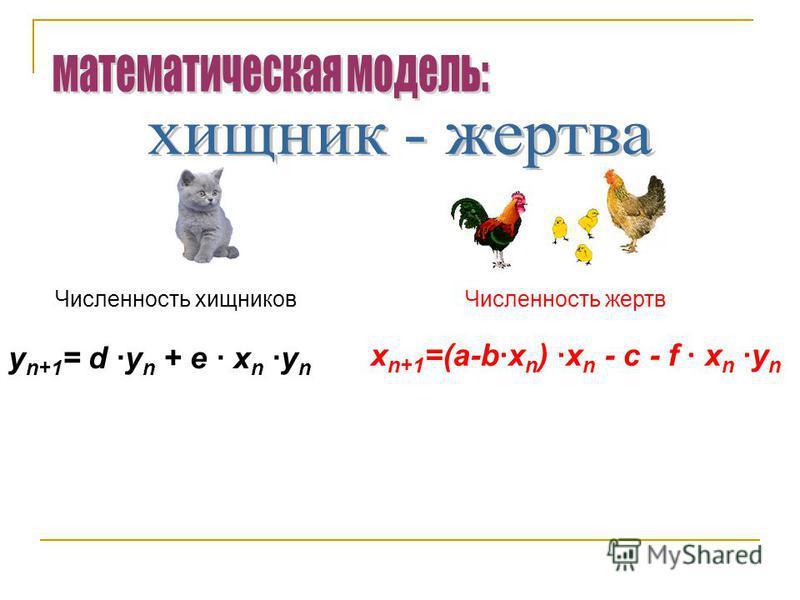 x n+1 =(a-b·x n ) ·x n - с - f · x n ·y n y n+1 = d ·y n + e · x n ·y n Численность хищников Численность жертв