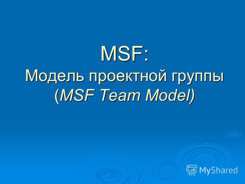 MSF: Модель проектной группы (MSF Team Model)