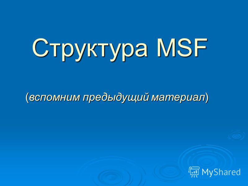 Структура MSF (вспомним предыдущий материал)