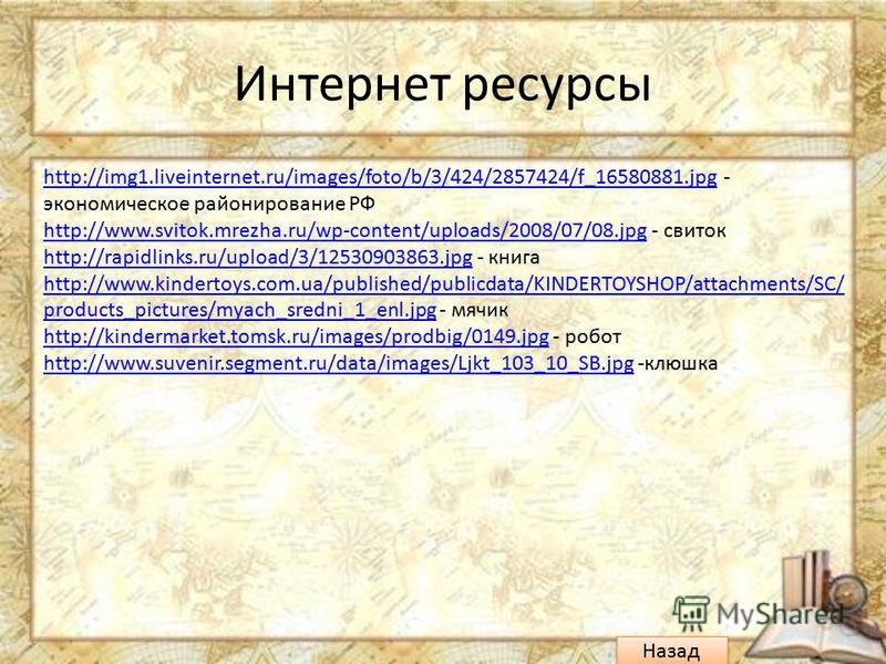 Интернет ресурсы http://img1.liveinternet.ru/images/foto/b/3/424/2857424/f_16580881.jpghttp://img1.liveinternet.ru/images/foto/b/3/424/2857424/f_16580881. jpg - экономическое районирование РФ http://www.svitok.mrezha.ru/wp-content/uploads/2008/07/08.