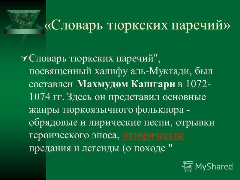 «Словарь тюркских наречий» Словарь тюркских наречий