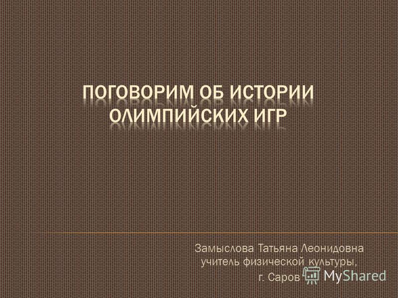 Замыслова Татьяна Леонидовна учитель физической культуры, г. Саров
