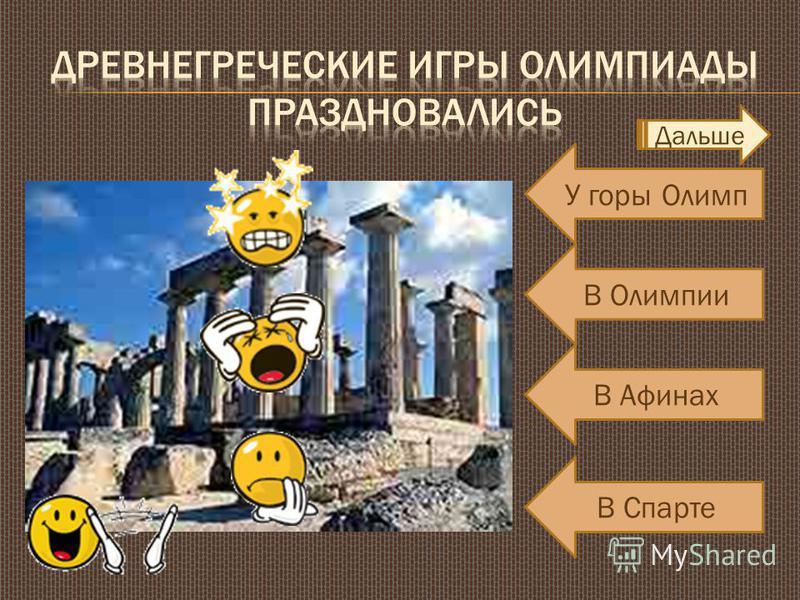 У горы Олимп В Олимпии В Афинах В Спарте Дальше