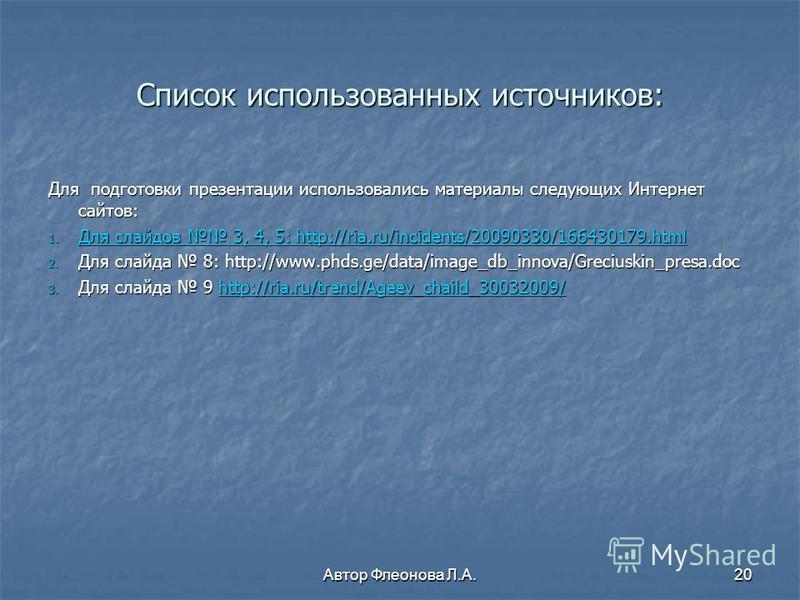 Список использованных источников: Для подготовки презентации использовались материалы следующих Интернет сайтов: 1. Для слайдов 3, 4, 5: http://ria.ru/incidents/20090330/166430179. html Для слайдов 3, 4, 5: http://ria.ru/incidents/20090330/166430179.