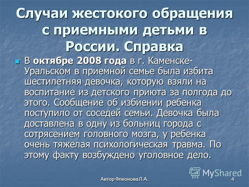 Случаи жестокого обращения с приемными детьми в России. Справка В октябре 2008 года в г. Каменске- Уральском в приемной семье была избита шестилетняя девочка, которую взяли на воспитание из детского приюта за полгода до этого. Сообщение об избиении р