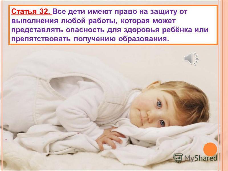 Статья 31. Все дети имеют право играть и отдыхать в таких условиях, которые способствуют их творческому и культурному развитию, занятием искусством, музыкой, театральными постановками.