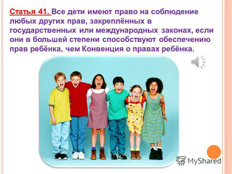 Статья 40. Все дети, которые обвиняются в нарушении закона или были признаны виновными в нарушении закона, имеют право на предоставление защиты, а также на гуманное и справедливое отношение к ним.