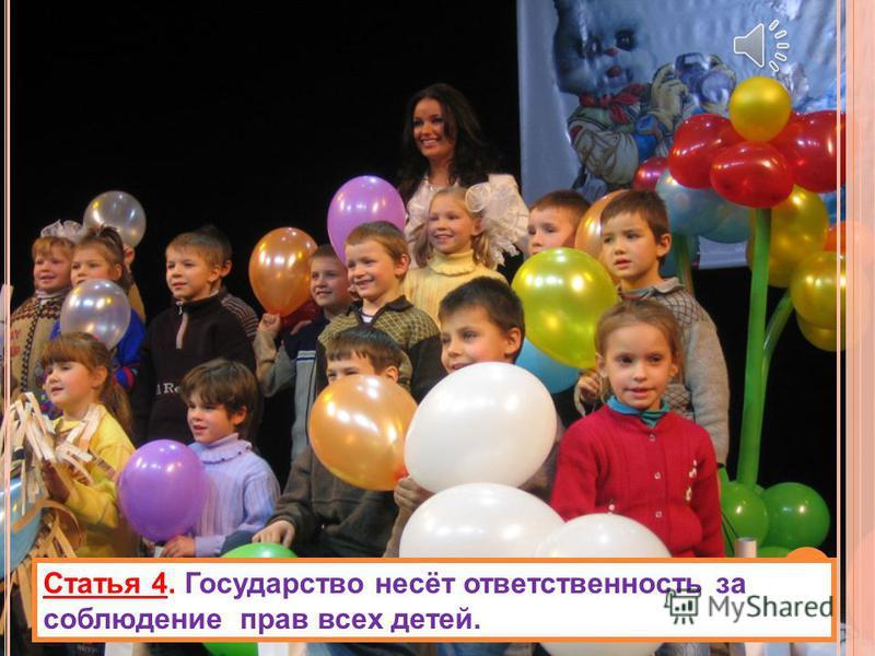 Статья 3. Все взрослые всегда должны поступать так, чтобы обеспечить наилучшие интересы детей.