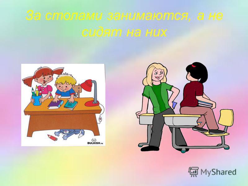 За столами занимаются, а не сидят на них