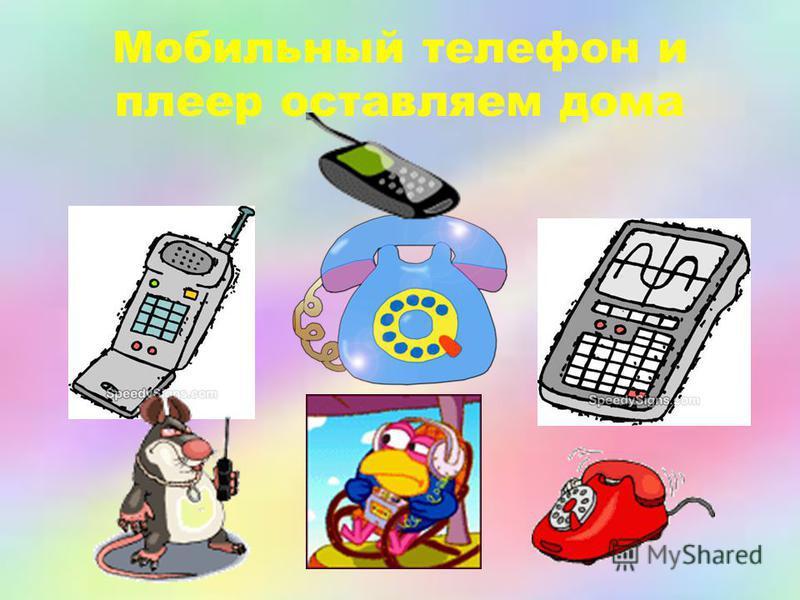 Мобильный телефон и плеер оставляем дома