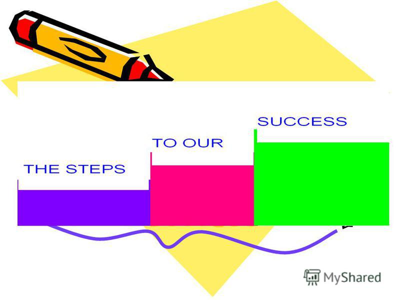 THE STEPS TO OUR SUCCESS