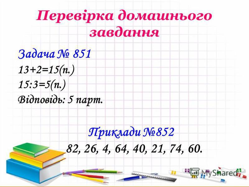 Урок математики 2 клас Складання таблиці множення на 5. Знаходження значень буквених виразів. Розвязування задач за малюнком та схемою. Вчитель початкових класів Лаба С. І. Скварявська ЗОШ І-ІІІ ст.