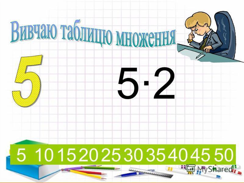 Робота з перфокартами 30-52= 50-54 55+5= 56+0= 33+1= 58-20= а) 10 б) 20 в) 30