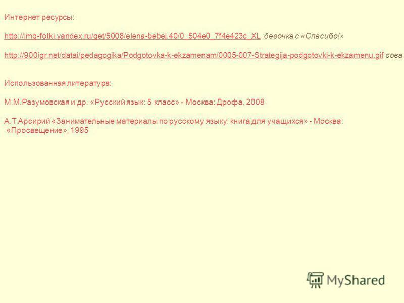 Интернет ресурсы: http://img-fotki.yandex.ru/get/5008/elena-bebej.40/0_504e0_7f4e423c_XLhttp://img-fotki.yandex.ru/get/5008/elena-bebej.40/0_504e0_7f4e423c_XL девочка с «Спасибо!» http://900igr.net/datai/pedagogika/Podgotovka-k-ekzamenam/0005-007-Str