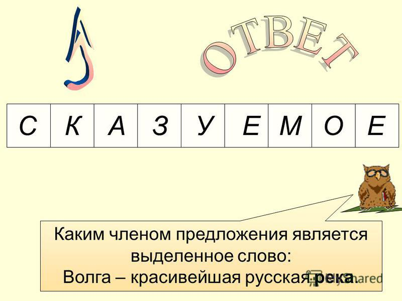 Каким членом предложения является выделенное слово: Волга – красивейшая русская река. СКАЗУ ЕМОЕ