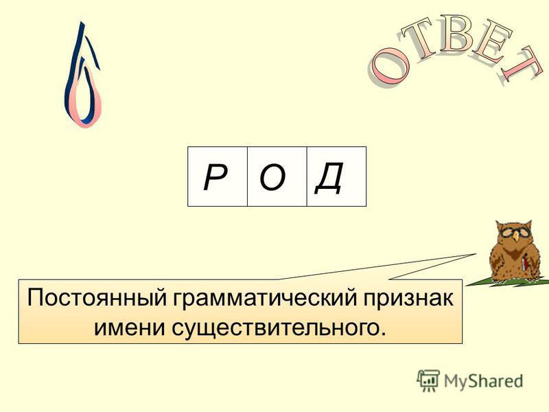 Постоянный грамматический признак имени существительного. Р О Д