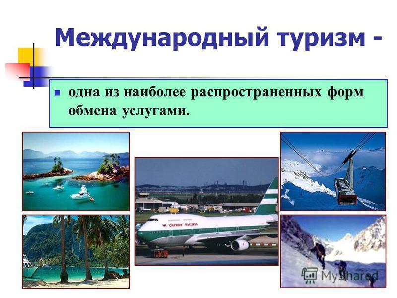 Международный туризм - одна из наиболее распространенных форм обмена услугами.