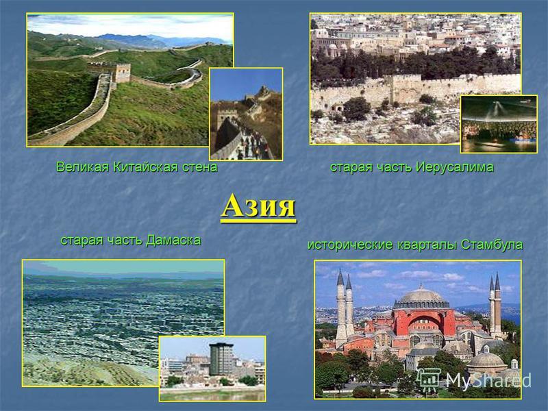 Азия Великая Китайская стена старая часть Иерусалима старая часть Дамаска исторические кварталы Стамбула