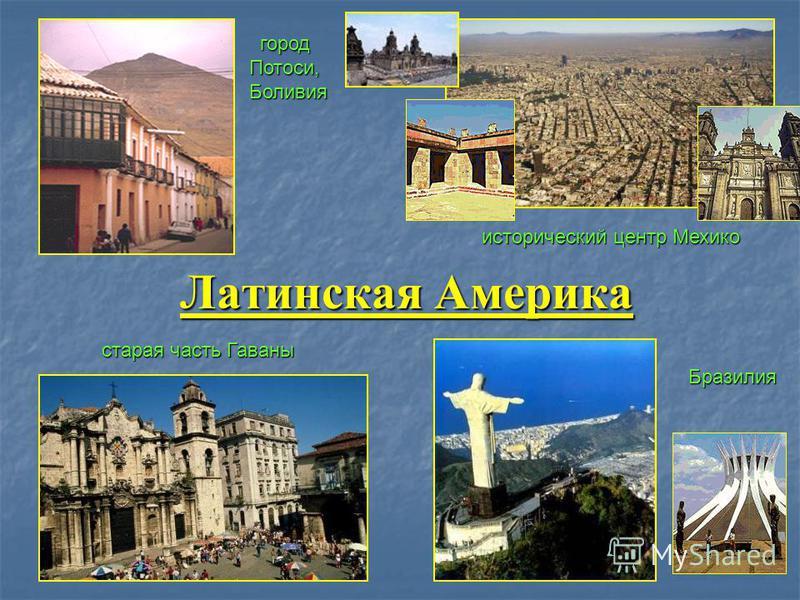 Латинская Америка город Потоси,Боливия исторический центр Мехико старая часть Гаваны Бразилия
