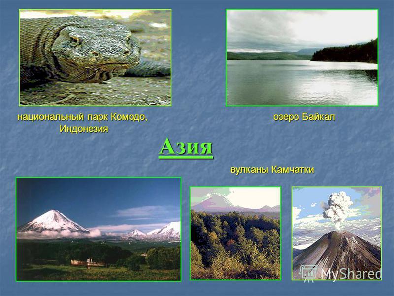 Азия национальный парк Комодо, Индонезия озеро Байкал вулканы Камчатки