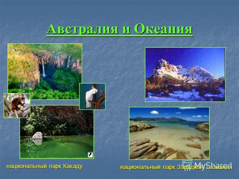 Австралия и Океания национальный парк Какаду национальный парк Западная Тасмания