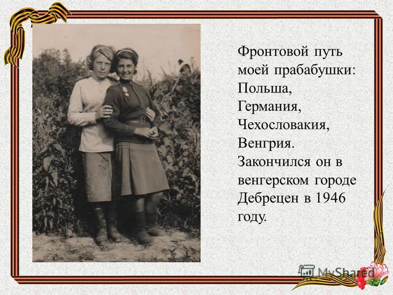 Фронтовой путь моей прабабушки: Польша, Германия, Чехословакия, Венгрия. Закончился он в венгерском городе Дебрецен в 1946 году.