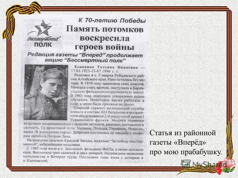 Статья из районной газеты «Вперёд» про мою прабабушку.