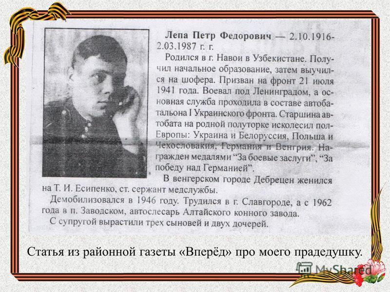 Статья из районной газеты «Вперёд» про моего прадедушку.