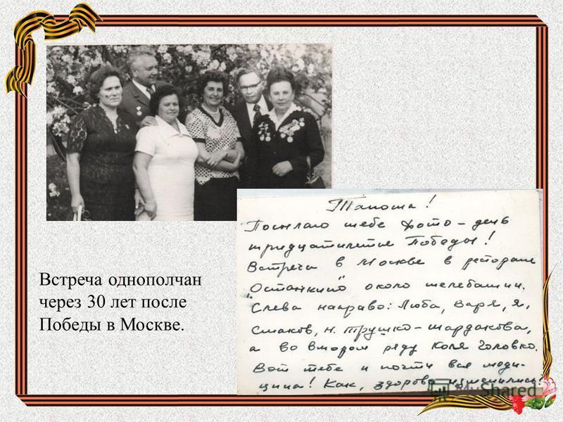 Встреча однополчан через 30 лет после Победы в Москве.